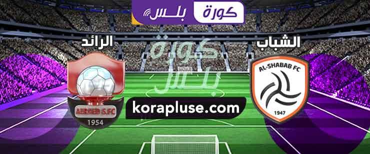 مباراة الشباب ضد الرائد بث مباشر دوري الامير محمد بن سلمان 12-12-2019
