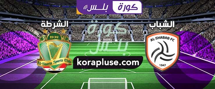 اهداف مباراة الشباب ضد الشرطة كاس محمد السادس للاندية الابطال 23-12-2019