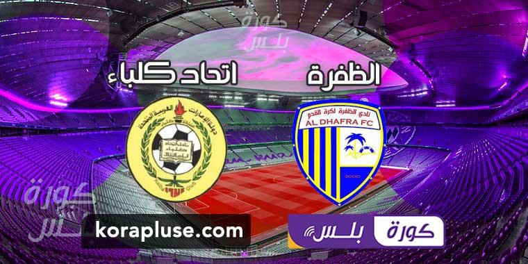 مباراة الظفرة واتحاد كلباء بث مباشر دوري الخليج العربي الاماراتي 15-12-2019