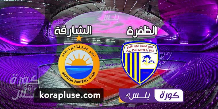 اهداف مباراة الظفرة ضد الشارقة دوري الخليج العربي الاماراتي بتاريخ 27-12-2019