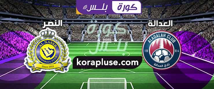 مباراة العدالة ضد النصر بث مباشر دوري الامير محمد بن سلمان 19-12-2019