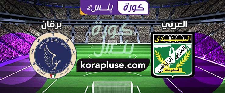 مباراة العربي وبرقان بث مباشر - كأس ولي العهد الكويتي