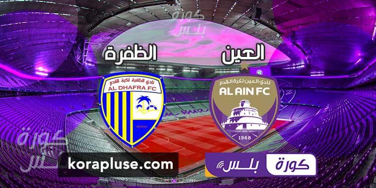 اهداف مباراة العين والظفرة دوري الخليج العربي الاماراتي بتاريخ 19-12-2019