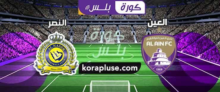 ملخص اهداف مباراة العين والنصر تعليق عصام الشوالي دوري أبطال آسيا 24-9-2020