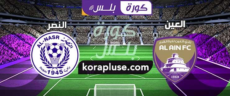 النصر الاماراتي يتغلب على العين بثلاثية مقابل هدف في دوري الخليج العربي الاماراتي