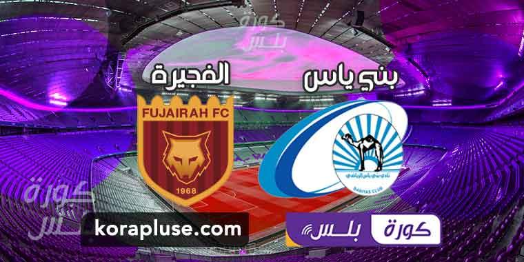 اهداف مباراة بني ياس والفجيرة كاس رئيس الدولة الاماراتي 23-12-2019
