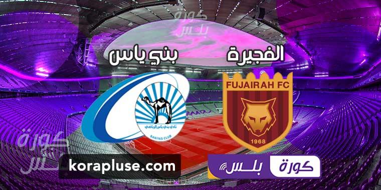 مباراة الفجيرة وبني ياس بث مباشر دوري الخليج العربي الاماراتي 22-10-2020