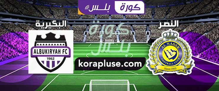 مباراة النصر والبكيرية بث مباشر كاس خادم الحرمين الشريفين 06-12-2019