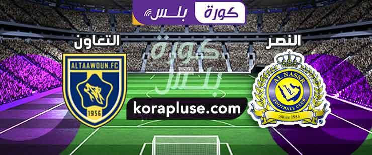 ملخص اهداف مباراة النصر والتعاون دوري أبطال آسيا 27-09-2020