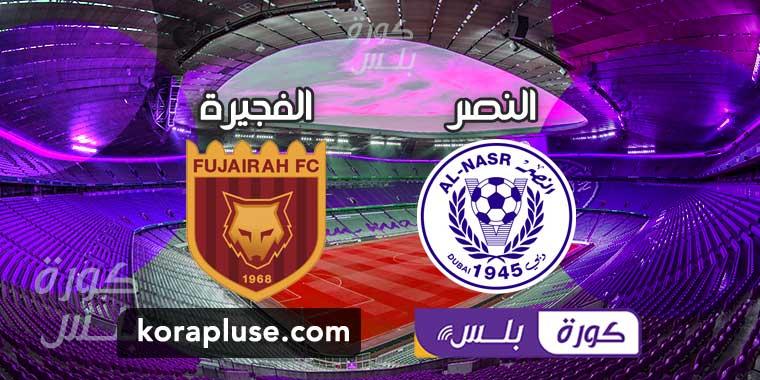 مباراة النصر والفجيرة بث مباشر كاس الخليج العربي الاماراتي 25-01-2021