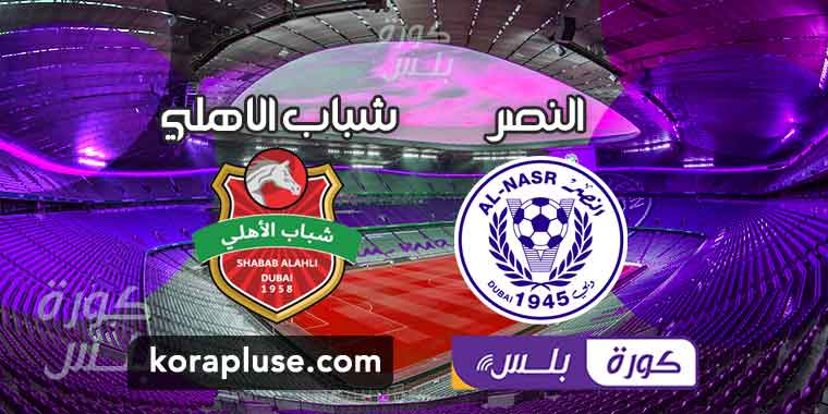 شباب الاهلي دبي يحجز مقعد موهل الى دوري ابطال اسيا بعد الفوز على النصر وتعثر الشارقة