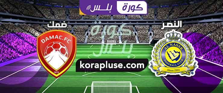 مباراة النصر ضد ضمك بث مباشر دوري الامير محمد بن سلمان