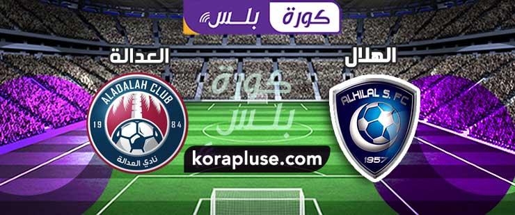 ملخص اهداف مباراة الهلال والعدالة الدوري السعودي 15-08-2020