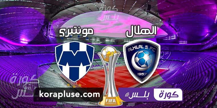 اهداف و ملخص مباراة الهلال ضد مونتيري كاس العالم للاندية المركز الثالث بتاريخ 21-12-2019