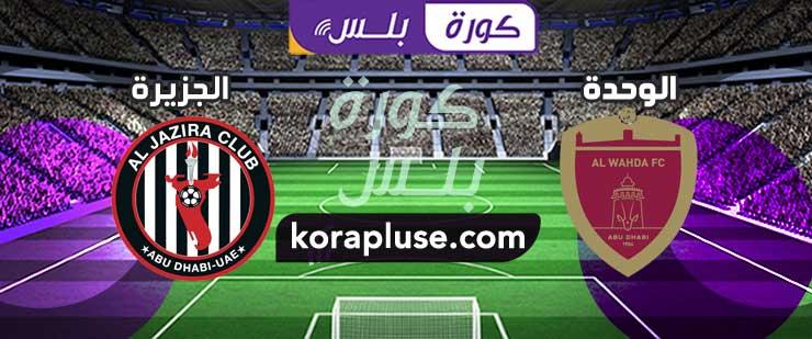 مباراة الوحدة والجزيرة بث مباشر كاس رئيس الدولة الاماراتي 24-12-2019