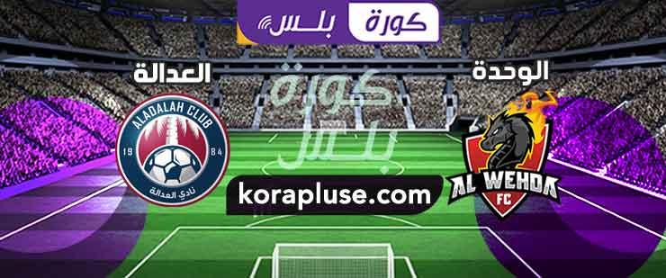 مباراة الوحدة ضد العدالة بث مباشر دوري الامير محمد بن سلمان 12-12-2019