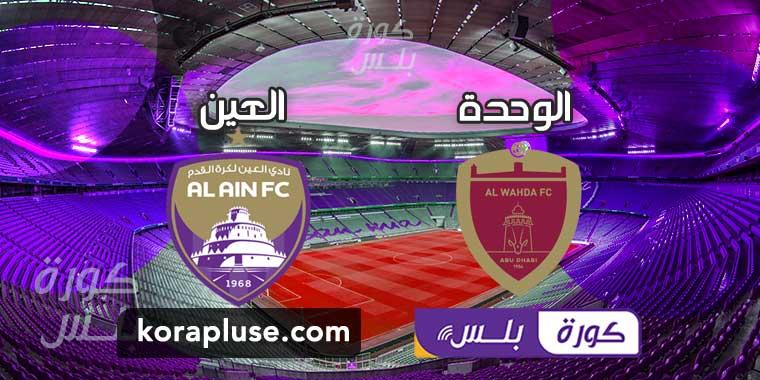 مباراة الوحدة ضد العين بث مباشر تعليق فارس عوض دوري الخليج العربي الإماراتي