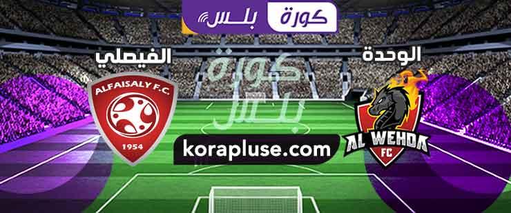 ملخص اهداف مباراة الوحدة ضد الفيصلي الدوري السعودي الممتاز 27-12-2019