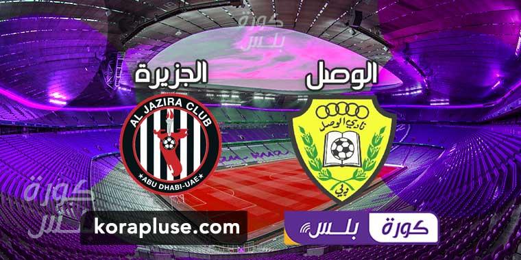 مباراة الوصل والجزيرة بث مباشر دوري الخليج العربي الاماراتي 03-04-2021