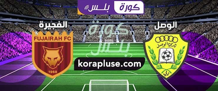 مباراة الوصل والفجيرة دوري الخليج العربي الاماراتي 26-11-2020