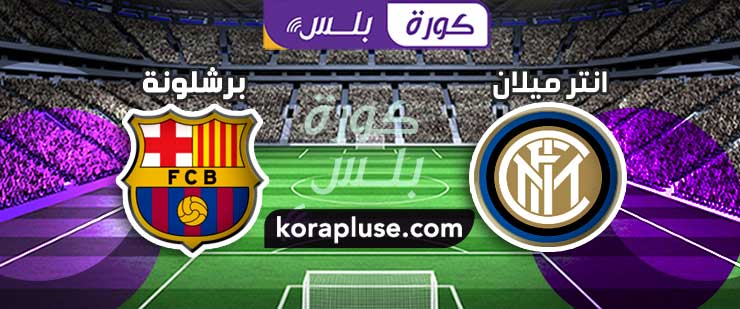 مباراة انتر ميلان ضد برشلونة بث مباشر تعليق عصام الشوالي دوري ابطال اوروبا 10-12-2019