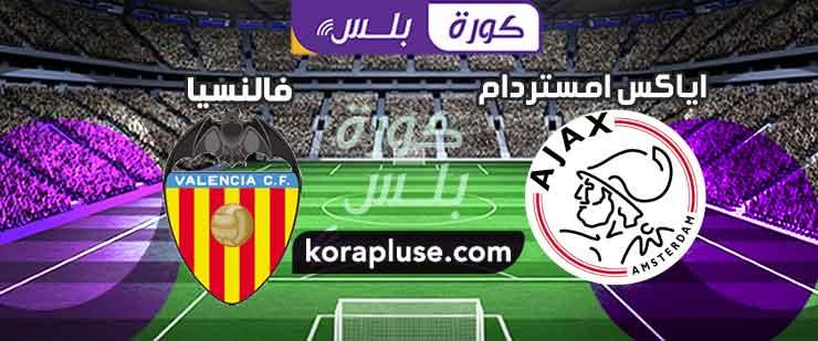 مباراة اياكس امستردام ضد فالنسيا بث مباشر دوري ابطال اوروبا تاريخ 10-12-2019