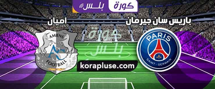 أهداف مباراة باريس سان جيرمان واميان 4-4 الدوري الفرنسي 15-02-2020