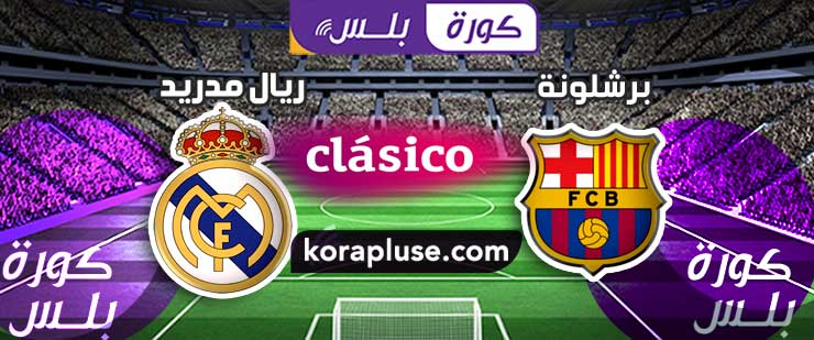 مباراة برشلونة وريال مدريد بث مباشر تعليق رؤوف خليف الدوري الاسباني