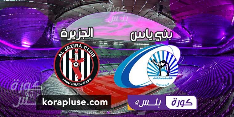 مباراة بني ياس ضد الجزيرة بث مباشر دوري الخليج العربي الاماراتي 3-11-2020