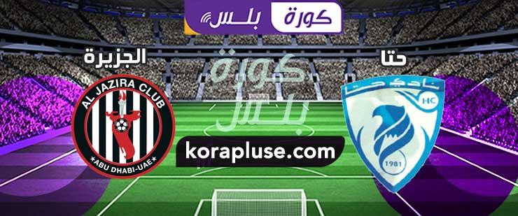 مباراة حتا ضد الجزيرة بث مباشر دوري الخليج العربي الاماراتي 11-12-2019