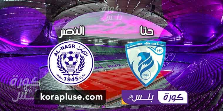 مباراة حتا والنصر بث مباشر دوري الخليج العربي الاماراتي بتاريخ 19-12-2019