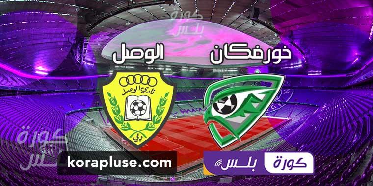 اهداف مباراة خورفكان ضد الوصل دوري الخليج العربي الاماراتي بتاريخ 28-12-2019
