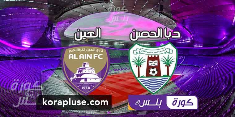 اهداف مباراة دبا الحصن ضد العين كاس رئيس الدولة الاماراتي 23-12-2019