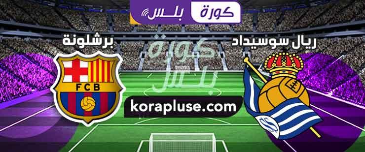 مباراة برشلونة وريال سوسيداد بث مباشر كاس السوبر الإسباني 13-01-2021