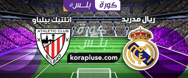 مباراة ريال مدريد وأتلتيك بلباو بث مباشر كاس السوبر الإسباني 14-01-2021