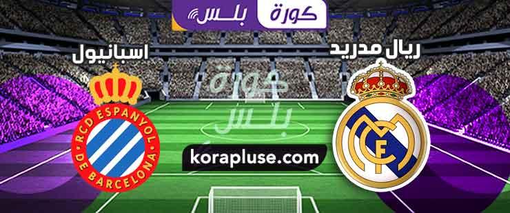 مباراة ريال مدريد واسبانيول بث مباشر الدوري الاسباني 28-06-2020