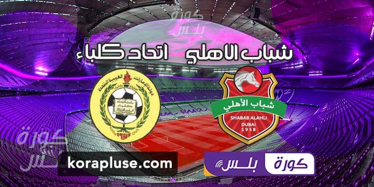 مباراة شباب الاهلي دبي ضد اتحاد كلباء بث مباشر دوري الخليج العربي الإماراتي 30-01-2021