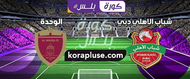 مباراة شباب الاهلي دبي والوحدة بث مباشر دوري الخليج العربي الاماراتي
