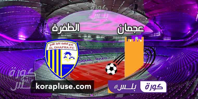 مباراة عجمان ضد الظفرة بث مباشر دوري الخليج العربي الإماراتي 29-01-2021