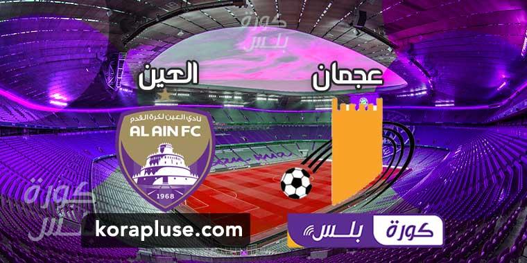 مباراة العين وعجمان بث مباشر دوري الخليج العربي الاماراتي 21-03-2021