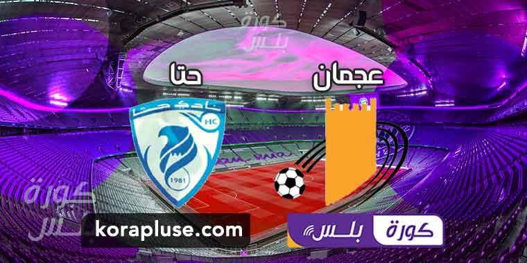 اهداف مباراة عجمان ضد حتا دوري الخليج العربي الاماراتي بتاريخ 27-12-2019