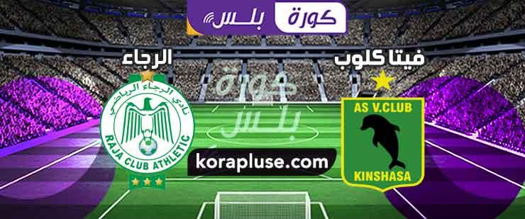 أهداف مباراة فيتا كلوب ضد الرجاء الرياضي 0-1 دوري ابطال افريقيا بتاريخ 01-02-2020