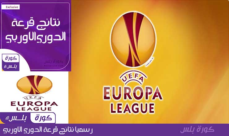 رسميا نتائج قرعة الدوري الاوربي الدور ربع و نصف النهائي وصدام ايطالي الماني مثير