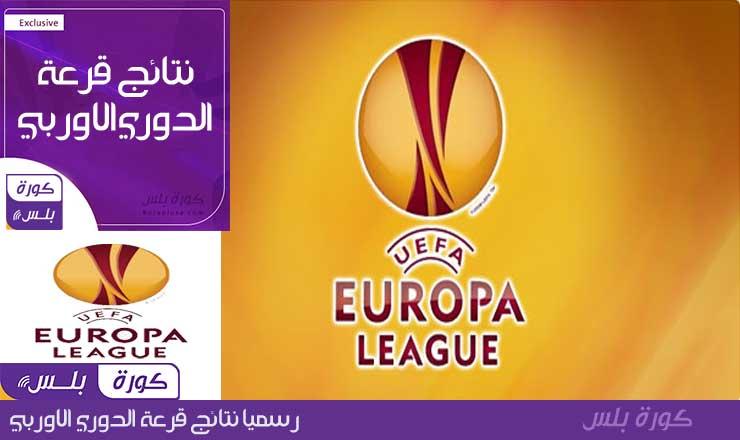 رسميا نتائج قرعة الدوري الاوربي الدور الثاني والثلاثون