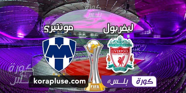 اهداف مباراة ليفربول ضد مونتيري نصف نهائي كاس العالم للاندية بتاريخ 18-12-2019