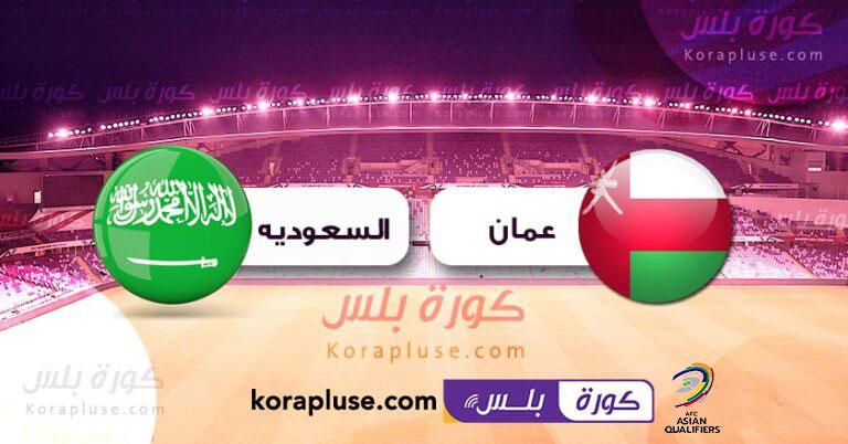 مباراة عمان والسعودية بث مباشر تصفيات اسيا كاس العالم 2022