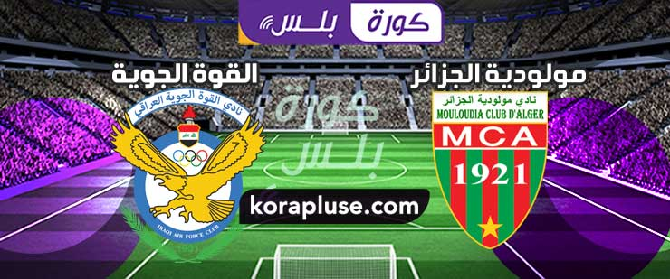 مباراة مولودية الجزائر ضد القوة الجوية بث مباشر كاس محمد السادس للاندية الابطال 16-12-2019