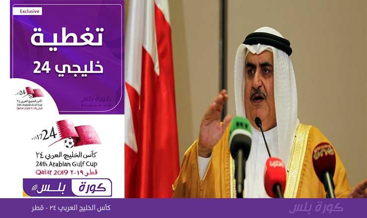 وزير خارجية البحرين يتحدث عن نهائي خليجي 24