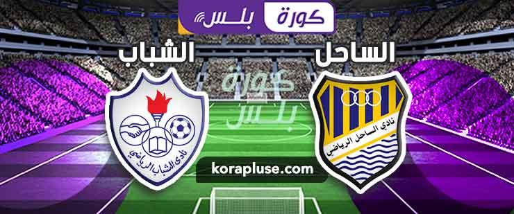 مباراة الساحل والشباب بث مباشر دوري فيفا VIVA الكويت – الدوري الكويتي الممتاز