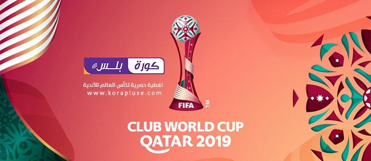 تردد القنوات الناقلة مباراة ليفربول وفلامنجو – الدور النهائي كأس العالم للأندية 2019